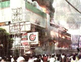 Mall-yang-turut-dibakar-massa-Mei-1998