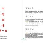 Ungkapan Mandarin Bagian I