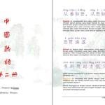 Ungkapan Mandarin Bagian II