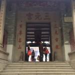 San Yuan Gong Dao Guan 三元宮道觀