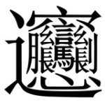 Huruf Mandarin Yang Tersulit