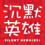 Sinopsis Film Silent Hero(es)