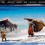 Indonesia Luncurkan Website Tempat Pariwisata Indonesia Versi Mandarin
