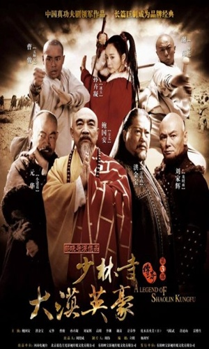 A Legend of Shaolin Kung Fu 3 (少林寺传奇 第三部) | Tionghoa INFO