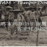 Sejarah Hakka Indonesia Bangka Belitung : Sejarah Bangka Tionghoa Hakka (Khek) dan Timah (II)