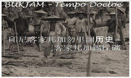 sejarah tambang etnis tionghoa