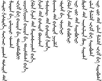 surat bahasa manchu