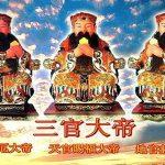 Siapakah Sebenarnya penguasa San Guan Da Di Itu