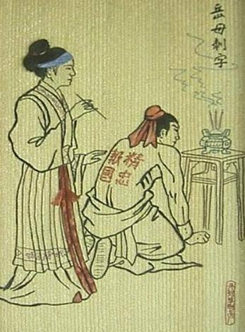 tato yue fei