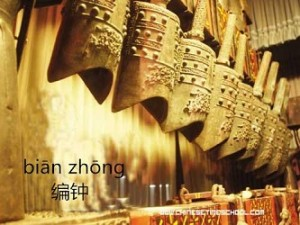 14Chinese-instrument-chime-bells-0
