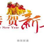 Tahun Baru Imlek : Perayaan Hari Raya Agama atau Budaya?