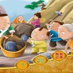 Kisah Yu Gong Memindahkan Gunung (愚公移山)