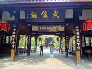 Wu Hou Ci