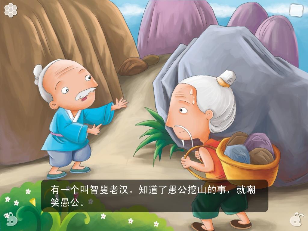 yu gong