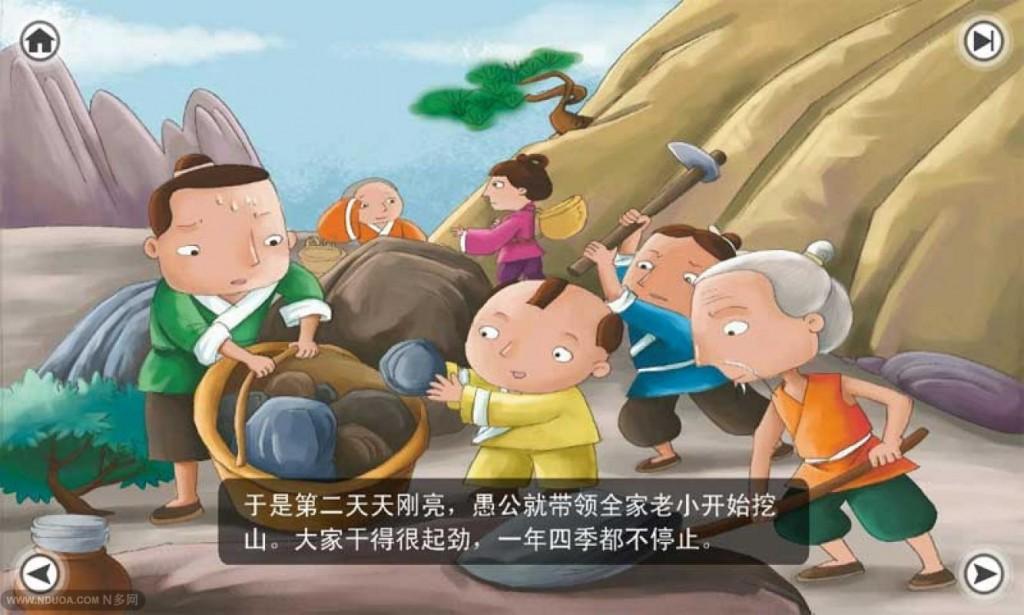 yu gong 2