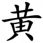 Sekilas Mengenai Marga Huang (黄)