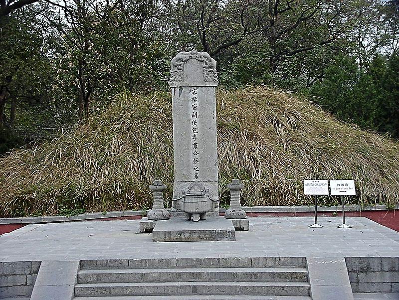 makam-bao-zheng-jaksa-bao