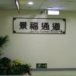 Siapa di Toilet ? : Kisah Seram Kampus di TAIWAN (Part 2)