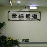 Cerita Seram Rumah Sakit di TAIWAN (Part 16) END