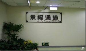 Cerita Seram Rumah Sakit Di Taiwan Part 6 Tionghoa Tradisi Dan