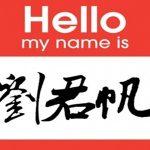 Apakah WNI Tidak Boleh Menggunakan Nama Tionghoa?