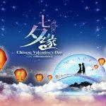 5 Serba Serbi Festival Qixi (Malam ke 7 bulan 7) : Versi Hari Valentinenya Tiongkok