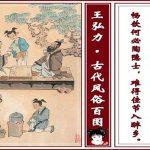 Soushen Ji, Karya Sastra Klasik yang Mengilhami Liaozhai Zhiyi