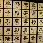 Mau Punya Nama Mandarin? Simak 4 Cara Pemberian Nama Tionghoa Berikut