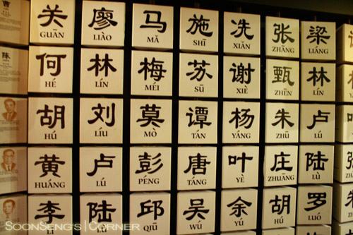 6 Fakta Mengenai Nama Cina Nama Tionghoa Dan Marga Tionghoa Tionghoa Info