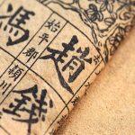 6 Fakta Mengenai Nama Cina (Nama Tionghoa) dan Marga Tionghoa