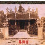 Sejarah Kampung Cina di Manado (Sulawesi Utara)