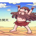 Legenda Pan Gu, Pencipta Alam Semesta, Langit dan Bumi