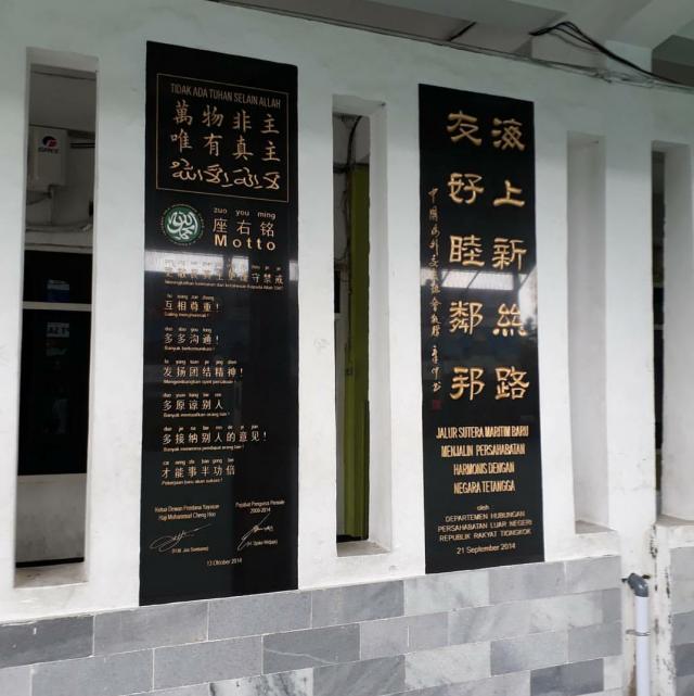 Plakat Masjid Cheng Ho Surabaya